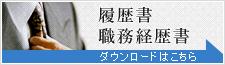 履歴書・職務経歴書ダウンロード